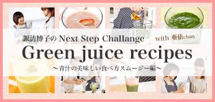 Green juice recipes ~青汁の美味しい食べ方スムージー編~