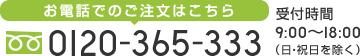 0120-365-333|受付時間9:00~18:00(日・祝日を除く)