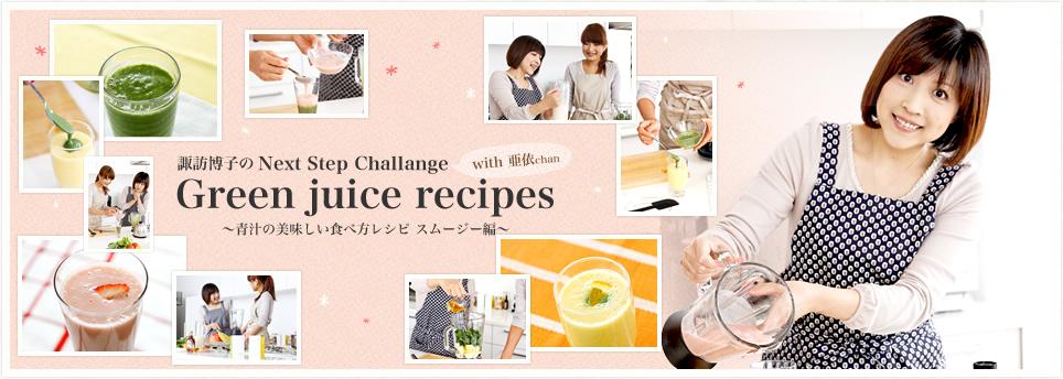 諏訪博子のNext Step Challenge ~青汁の美味しい食べ方スムージー編~