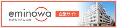 株式会社えみの和 企業サイト