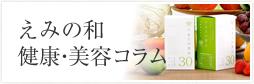 えみの和 健康・美容コラム