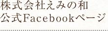株式会社えみの和公式Facebookページ