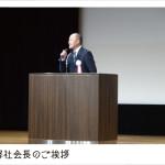 株式会社えみの和社員総会開催