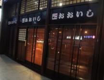もつ鍋おおいし 上海店