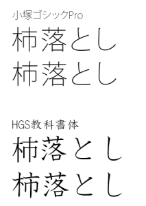 柿(かき)9画-(こけら)8画
