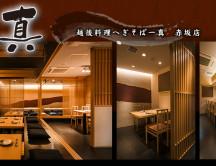 越後料理へぎそば一真 飯田橋本店