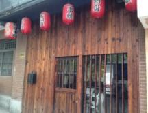鸟重居酒屋(南京西路店)