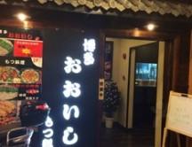 もつ鍋おおいし 上海虹梅店