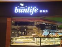 Bunlife 嘉里中心店