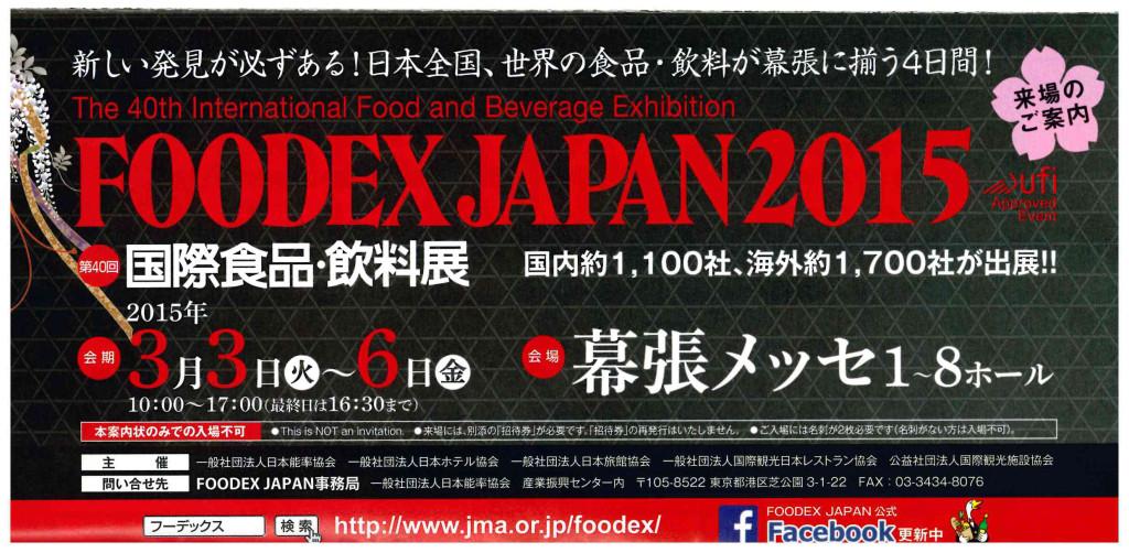 FOODEX JAPAN2015