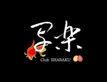 写楽 -SHARAKU-