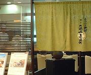博多たつみ寿司 岩田屋店