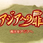 2017年12月10日(日)pm:5:25~放送のTNCテレビ西日本「アジアの扉」TV取材